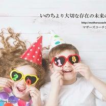 【2月残1名!2/18募集〆切】マザーズコーチングで、笑顔が増える子育てへの記事に添付されている画像