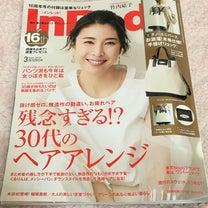 絶対欲しかった雑誌の付録、売り切れ続出?の記事に添付されている画像