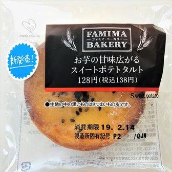 【コンビニ】これを待っていた!蜜漬けさつまいもの甘さが極上のファミマ スイートポテトタルト