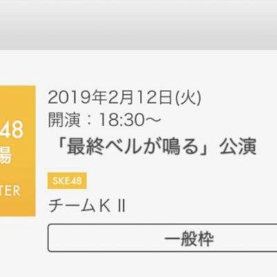チームKⅡ 最終ベルが鳴る公演 2.12【前編】の記事に添付されている画像