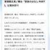 草彅剛くん@ 剛くん舞台発表❗️京都劇場 &『半世界』公開前夜の上映 & 『まく子』に思うこと