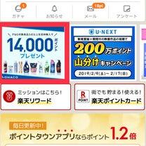 【ジョイ再入荷してる】JOY3本が無料&さらに70円もらえた!ポイントタウンxロの記事に添付されている画像