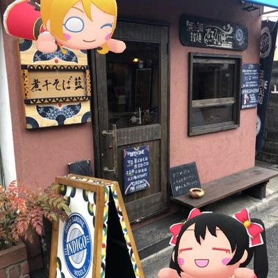 """""""煮干しの日""""は魔術師のにっぼにっぼに~! I ♡ 京都拉麺455「煮干そば 藍の記事に添付されている画像"""