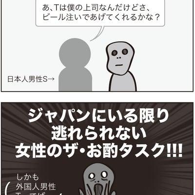 毒の滴企画応募作品019 - 根絶したい日本の慣習。の記事に添付されている画像