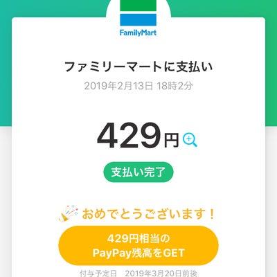 PayPay他当選と1000円もれなく貰えるキャンペーン参加の記事に添付されている画像