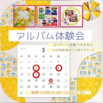 【スケジュール】3月アルバム体験会のお知らせの記事に添付されている画像