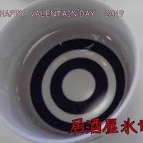 居酒屋 氷竜です。2019年2月14日(木) HAPPY VALENTAINの記事に添付されている画像