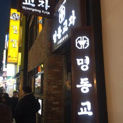 韓国人がお勧めする ソウルグルメ明洞ギョザやっぱり美味しいです!!の記事に添付されている画像