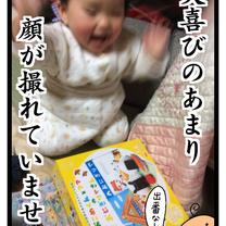 【1歳】誕生祝いレポ⑤〜箱愛と、残念ケーキもどき〜の記事に添付されている画像
