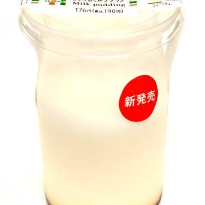 【セブン】まるでミルク瓶みたい☆北海道産牛乳のとろけるミルクプリンの記事に添付されている画像