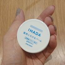 【イハダ】Amebaさんからプレゼント【薬用バーム】の記事に添付されている画像