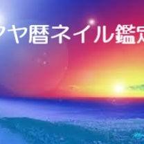 ♡マヤ暦ネイルの紋章鑑定メニュー♡の記事に添付されている画像