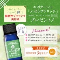 プラセンタ原液プレゼント!!の記事に添付されている画像