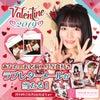 「スペシャル待受くじバレンタイン2019」開催中!の画像