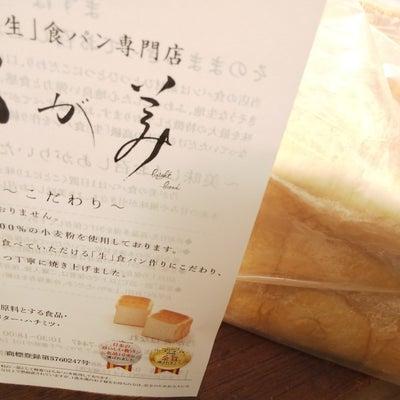 東京土産は乃が美の生食パン〜焼く?焼かない?の記事に添付されている画像