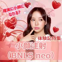 ★小顔注射(BNLS neo)★体験記をまとめてご紹介します!の記事に添付されている画像