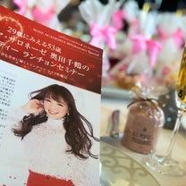 『29歳に見える 53歳の 奥田 千鶴 ビューティ ランチョン セミナー』 へ❤の記事に添付されている画像