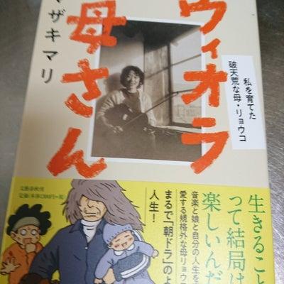 「ヴィオラ母さん」素敵な本でした♪の記事に添付されている画像