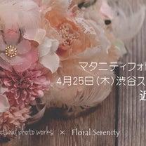 【4月*渋谷】マタニティママさんの撮影会をしますの記事に添付されている画像