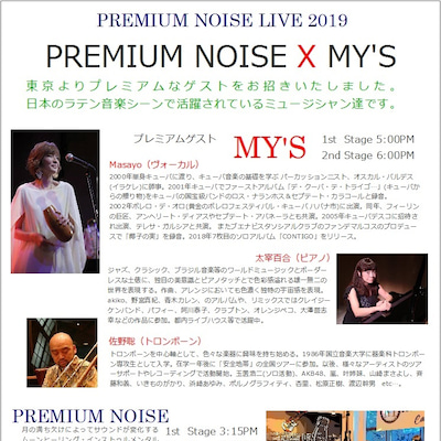ラテンシンガーMasayoさんが神戸への記事に添付されている画像
