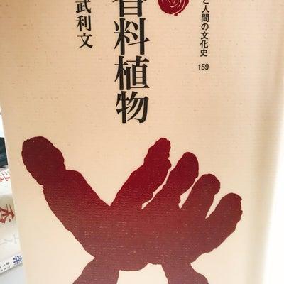日本の風土で育った香料植物のお話の記事に添付されている画像