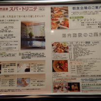 ホテルモントレ京都~天然温泉『スパ・トリニテ』@京都市中京区烏丸通の記事に添付されている画像
