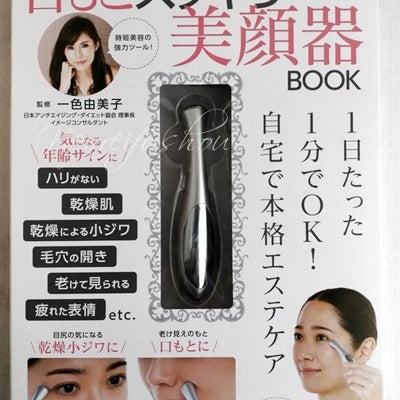 イチキュッパッの美顔器がめっちゃ優秀すぎてヘビロテしちゃう理由の記事に添付されている画像