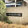 八王子市立東浅川小学校の画像