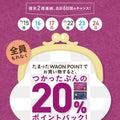 #WAONPOINTカードの画像