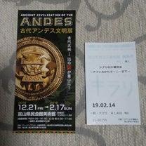 古代アンデス文明展とジブリの大博覧会Vol3626の記事に添付されている画像