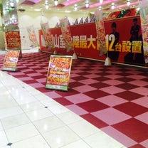 本日の感謝!!明日も朝9時開店なり!!の記事に添付されている画像
