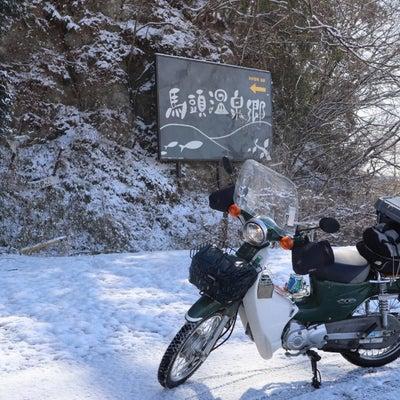 栃木県 馬頭温泉 小口館下の湯 館内編(^^)の記事に添付されている画像