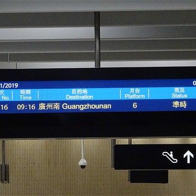 香港と中国広州を結ぶ高速鉄道! G6516次 香港西九龍→広州南(中国側車両-復の記事に添付されている画像