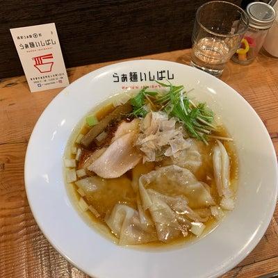 らぁ麺 いしばし@南阿佐ヶ谷の記事に添付されている画像