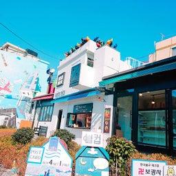画像 釜山・甘川文化村の歴史、ご存知ですか? の記事より 2つ目