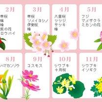 遊方YUKATAより伊豆・伊東のお花のカレンダーをお知らせしますの記事に添付されている画像