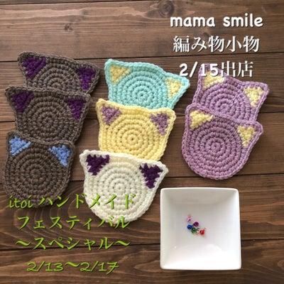 【明日ワークショップ出店!加古川】編み物小物販売もあります♡の記事に添付されている画像