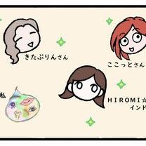 Ameba公式トップブロガー勉強会&懇親会⑦ ~妖怪出現~の記事に添付されている画像