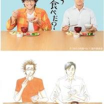 『きのうなに食べた?』ってマンガ知ってますか?の記事に添付されている画像
