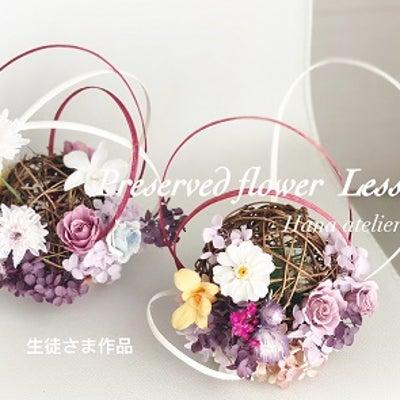 春よ来い!(*´▽`*) ~プリザーブドフラワー2月レッスン~の記事に添付されている画像