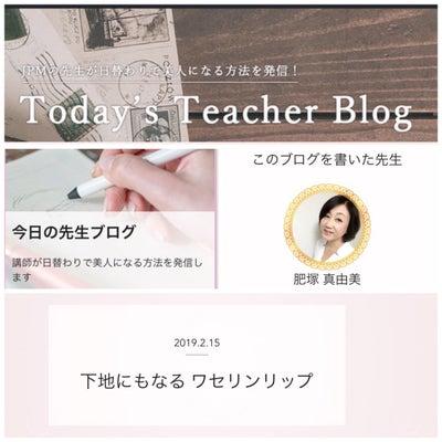 """JPMパーソナルメイク協会 """"今日の先生ブログ""""の記事に添付されている画像"""