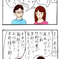 竹野内豊さんと主人の記事に添付されている画像