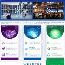 weenzeeの紹介の記事に添付されている画像