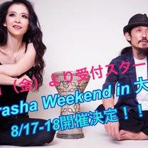 3/1(金)受付スタート!Farasha ウィークエンド in 大阪☆の記事に添付されている画像