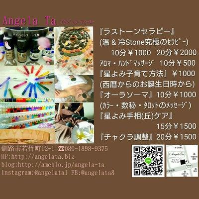☆みにょん 日専連釧路☆イベントメニューの記事に添付されている画像