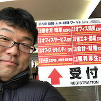 名古屋総務人事経理ワールド2019に行ってきました。の記事に添付されている画像
