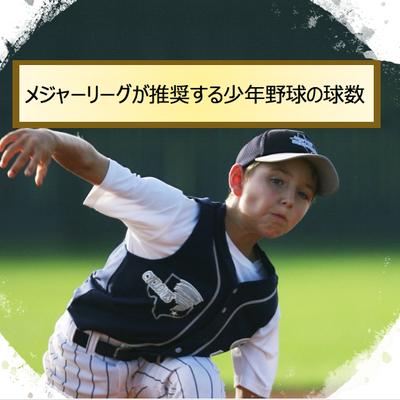 野球少年の球数制限、アメリカの場合。の記事に添付されている画像