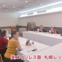 札幌開催グループレッスンのご要望★参加希望者の人数で決めます!の記事に添付されている画像