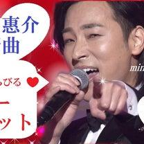 林部智史さん、ラジオで惠ちゃんを語る^^の記事に添付されている画像