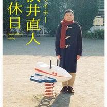 ドラマの話 デザイナー渋井直人の休日の記事に添付されている画像